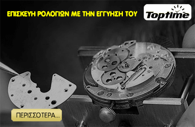 service-toptime-rologia_